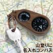※名入れ※天然木製【コンパス】キーホルダー!温度計+方位磁石のスグレモノ