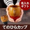 和食器 ロックカップ 名入れ 名前入り プレゼント ギフト 木製 てのひらカップ 単品 木婚式 誕生日 結婚記念日 お祝い 母 父 50代 60代 70代
