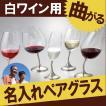 結婚祝いギフト 名入れ グラス プレゼント ペア白ワイングラス 340ml 名前入り 米寿 喜寿 古希 傘寿 長寿 還暦 祝い お祝い