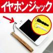 iphone5s オプション イヤホンジャックキャップ【2個】セット スマートホン/スマートフォンに スマホ ピアス