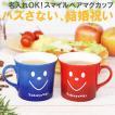 ギフト プレゼント 名入れ コーヒーカップ スマイルマグカップ ペアセット 名入れ 顔マグ マグカップ ペア 誕生日 記念日