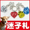 迷子札(小型犬/中型犬/猫用)ペットの迷子札 誕生日 記念日