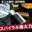 ガスライター スパイラルサーキュラーフレイムライター(ターボライター) 名入れ プレゼント ギフト ブランド 喫煙具 男性