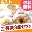 ギフト プレゼント 名入れ ティーポットセット 入れポット&工芸茶 花咲くお茶 10個 米寿 喜寿 古希 傘寿 長寿 還暦 祝い お祝い