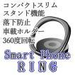 スマホリング ホールドリング フィンガーリング 360回転 iPhone/Android各種対応