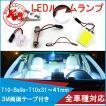 K&M LED COB ルームランプ ホワイト発光 12V対応 1個売り T10 G14(BA9s) S8.5 T10x31〜両口 3種類のアダプターが付属【】|メール便 1ヶ月保証