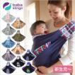ベビー スリング 抱っこ紐 ババスリング Babaslings 正規品 デザインパターン 新生児 お出かけ 授乳ケープ capi02