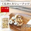 ナッツ ミックスナッツ くるみ×カシューナッツ 150g 1kg以下 無添加・無香料 メール便送料無料 kp mb
