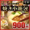 焼き小籠包(6個入り) 横浜中華街 「皇朝」