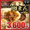 【点心-中華まん-】『皇朝』一番人気 ぎゅっと詰まった肉の旨味!世界チャンピオンの肉まん30個入