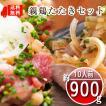 ■【送料無料】鶏のたたきセット(親鶏のたたき3P+親...