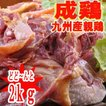 ★宮崎県産・鹿児島県産★親鶏もも肉(成鶏)2kg(100gあたり80円) ※冷凍配送となります 親鳥 業務用