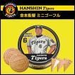 【阪神タイガース】【金本監督】ミニゴーフル