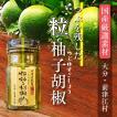川津家謹製 粒柚子胡椒