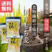 もち麦 国産100% βグルカン含有 大人気! 雑穀米 麦ごはんで毎日健康 250g×3袋 送料無料メール便
