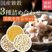 美肌雑穀詰め合わせ ハトムギ+もち粟(アワ)+大麦 送料無料メール便