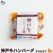 神戸牛 ハンバーグ 5個入り 送料無料