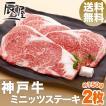 神戸牛 ミニッツステーキ 150g×2枚