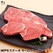 神戸牛ステーキセット サーロイン&ヒレ