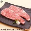 神戸牛サーロインステーキ 200g×2枚