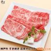 神戸牛すき焼き肉 店長セレクト 400g