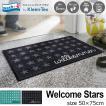 玄関マット 屋外 室内 洗える 滑り止め wash+dry Welcome Stars 50×75cm