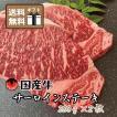 国産牛 サーロイン ステーキ 送料無料 400g(200g×2) 牛肉 ステーキ