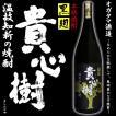 本格芋焼酎  貴心樹 きしんじゅ  25度 1800mlオガタマ酒造  黒麹 芋焼酎