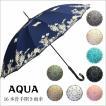 雨傘 長傘 レディース 16本骨 手開き アクア おさかな柄 水族館 アクアリウム 海 柄がつながる傘 おしゃれ 女性