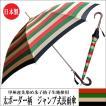 傘 レディース 日本製 長傘 ジャンプ式 ワンタッチ 甲州織り 先染め朱子格子 太ボーダー柄 おしゃれ 女性