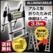 [安心の一年保証付]アルミ 伸縮脚立 伸縮はしご  梯子 多機能 脚立 はしご兼用脚立 折りたたみ スーパーラダー 最大 3.8m
