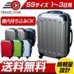 スーツケース 機内持ち込み スーツケース 小型