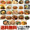 煮物24食セット レトルト和食惣菜 煮物 おかず 常温 レトルト食品 非常食 保存食 簡単調理 おかず 贈答 ギフト 父の日(送料無料)