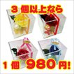 3個以上でお得 1個 980円!キューブミニアレンジ3個以上セット