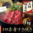 すき焼き 肉 1kg 牛肉 お歳暮 肉 ギフト 焼き肉 焼...