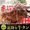 牛タン 厚切り 焼肉 肉 ギフト 霜降り ステーキ 高級 牛肉 焼き肉  牛タン300g(3〜4人前) 特製 塩だれ 付きお取り寄せグルメ