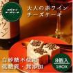 大人の赤ワインチーズケーキ スイーツ 糖質制限 無添加 白無糖 低糖質 8個入りBOX