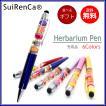 ハーバリウムボールペン タッチペン機能付き  選べるカラー 花 ギフト SRCP