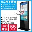 自立型電子看板 LG製55型IPSパネル搭載 10点マルチタッチサイネージ Wi-Fi・Android OS搭載 コンテンツ作成ソフト同梱 55LT8