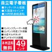 自立型電子看板 LG製49型IPSパネル搭載 10点マルチタッチサイネージ Wi-Fi・Android OS搭載 コンテンツ作成ソフト同梱 49LT8