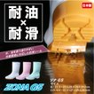 ゾナG5 ZONA 長靴 PVC 日本製 滑りにくい防滑底 耐油 弘進 KOHSHIN