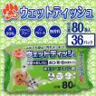 ペット用ウェットティッシュ 36パック(80枚×36パック)送料無料