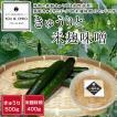 和歌山産 胡瓜(きゅうり)と米麹味噌 *チルド便で発送