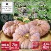 無農薬 和歌山産 日本かぼちゃ完熟 3個セット  約2.5kg [送料無料 ※北海道、沖縄は送料別途500円]