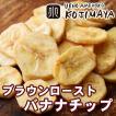 バナナチップス ブラウンロースト バナナチップス 400g フィリピン産 バナナチップ 専用 バナナ 使用 油少な目 ドライフルーツ