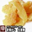 生姜糖 タイ産 400g 肉厚でしっかり生姜の味を楽しめます