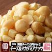 ナッツ 専門店 の マカダミアナッツ & チーズ  200g ...