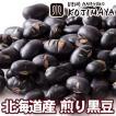 煎り黒豆 北海道産 250g 煎り豆職人の焙煎で、味が濃く、香ばしい仕上がり