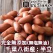 落花生 半立 千葉県八街産 200g 新豆使用 香ばしさ旨みを引き出す手仕事焙煎