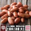 落花生 半立 千葉県八街産 1kg 宅急便 送料無料 新豆使用 香ばしさと旨みを引き出す手仕事焙煎